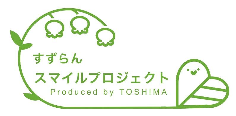 すずらんスマイルプロジェクトロゴ