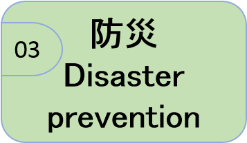 03DisasterPrevention