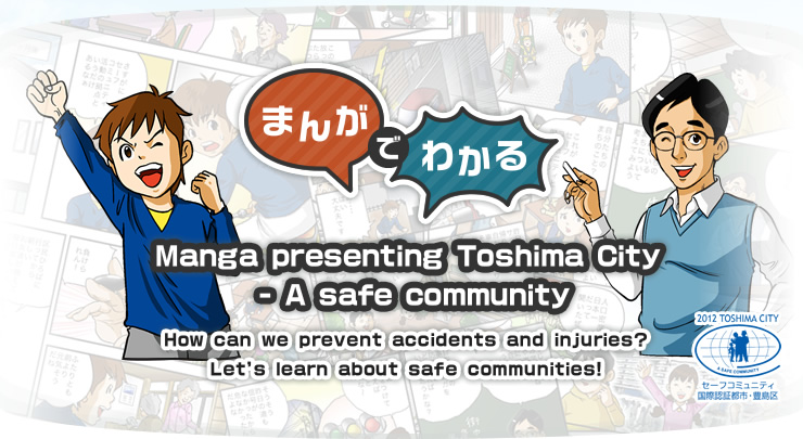 Manga presenting Toshima City - A safe community How can we prevent accidents and injuries?
