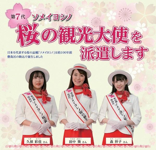 ソメイヨシノ桜の観光大使 豊島区公式ホームページ